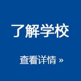 郑州轨道高铁学校